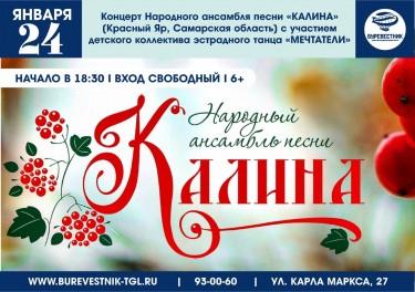 Калина_24.01.20.jpg