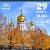 Днипро 29.11.19.jpg