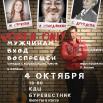Спектакль_04.10.19.png