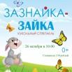 афиша_Зазнайка_Зайка.jpg